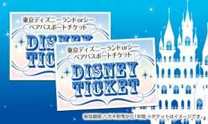 20代に特に人気の東京ディズニーランドのペアチケット